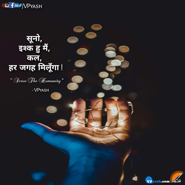 You are currently viewing Humanity – Quotes in Hindi