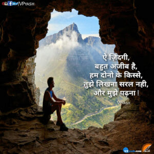 Read more about the article Life – ज़िंदगी – Quotes
