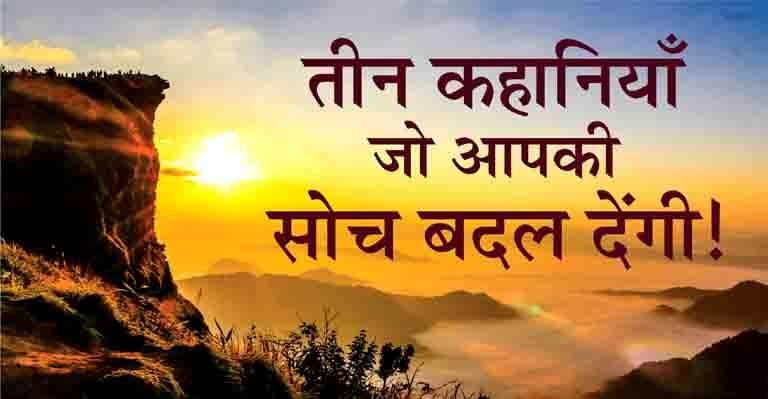 ये कहानियाँ आपको सफल बना सकती है || 3 Best Motivational Story Hindi
