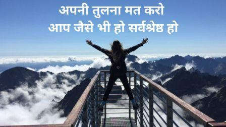 You Are The Best Motivational Story In Hindi