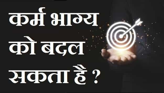 क्या कर्म भाग्य को बदल सकता है – इंसान किस्मत को कैसे बस में कर सकता है ? How to control Luck or Fate..?