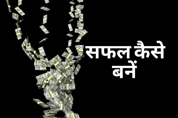 How to Succeed in Life – Hindi  | जीवन में सफलता कैसे प्राप्त करें !