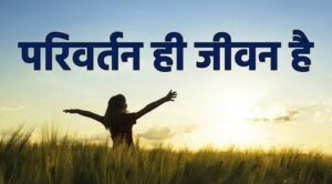 Read more about the article परिवर्तन ही जीवन है ! – Change is Life – Why change is important for personal development.?
