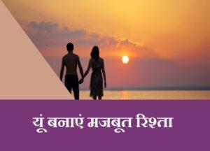 Read more about the article रिश्तों में मिठास कैसे लाये – रिश्ते कैसे निभाए जाते हैं ? How to make relationships stronger.?