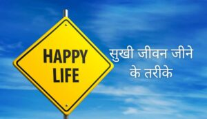 Read more about the article जीवन को सुखी कैसे बनाये.? How to make life happy.? Tips for happiness in daily life.