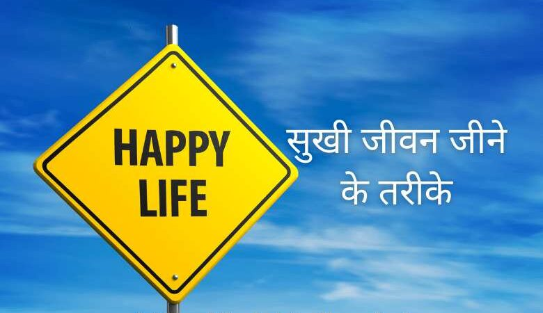 You are currently viewing जीवन को सुखी कैसे बनाये.? How to make life happy.? Tips for happiness in daily life.